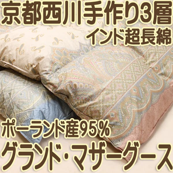 京都西川3層羽毛布団ダブルkn-950dfdl