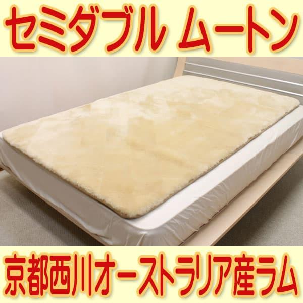 セミダブル京都西川ムートンパッドkn-mu74000