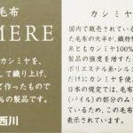 京都西川日本製ホワイトカシミヤ100%毛布kn-wor7012