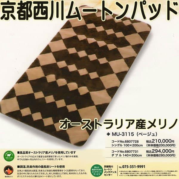 京都西川ムートンパッドkn-mu3115s