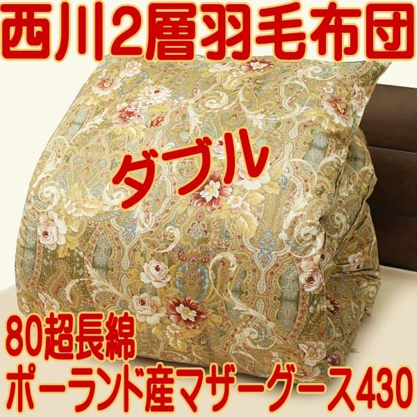 西川ダブル羽毛布団2層マザーグースnl-112dl