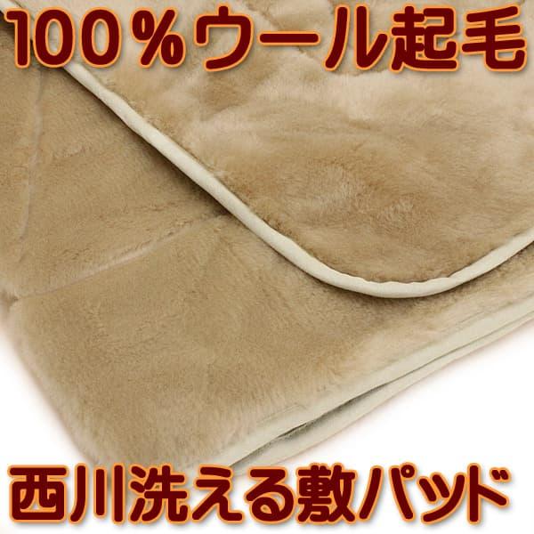 西川ムートン調100%ウール敷きパッドnl-nw27s