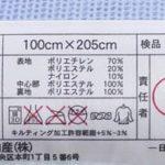 アイスミラクル・ハニカム敷きパッドシングルjp-ps4162