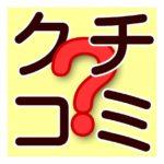 クチコミのロゴ