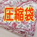 羽毛布団圧縮袋