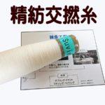 精紡交撚糸